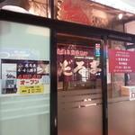 だるま - 【ローソン 札幌南6条西四丁目】のすぐ近く