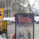 四季 花まる - 【時計台】【札幌市役所】のすぐ近く