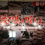 朝まで営業 個室海鮮居酒屋 淡路島と喰らえ - どーんっと店名が