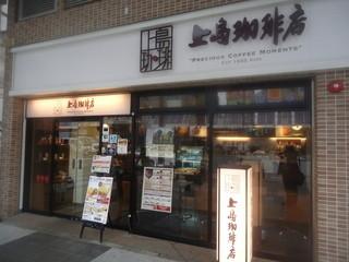 上島珈琲店 巣鴨店
