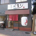 麺屋べろり - 以前は横浜家系壱伍家があった場所。