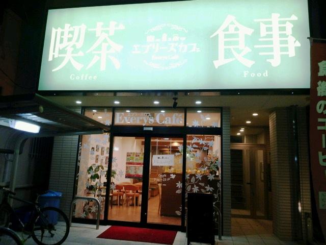 中華&喫茶 暖家