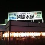 阿波水産 - H.25.02.06.夜