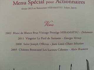 レストラン ひらまつ - ワインリスト