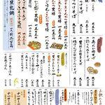17194925 - 農村料理の店もくもく(食彩賓館撮影)