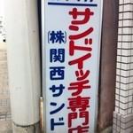 関西サンド - 外観