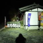 陽氣茶屋 -