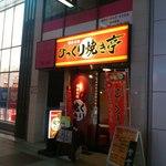 びっくり焼き亭 - お店の外観