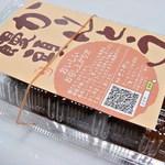 17199336 - かりんと饅頭