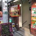 彩華 - 地下のお店へ行く階段