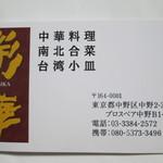 彩華 - 食べログ管理人様向け画像