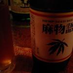 Bagus - 麻ビール