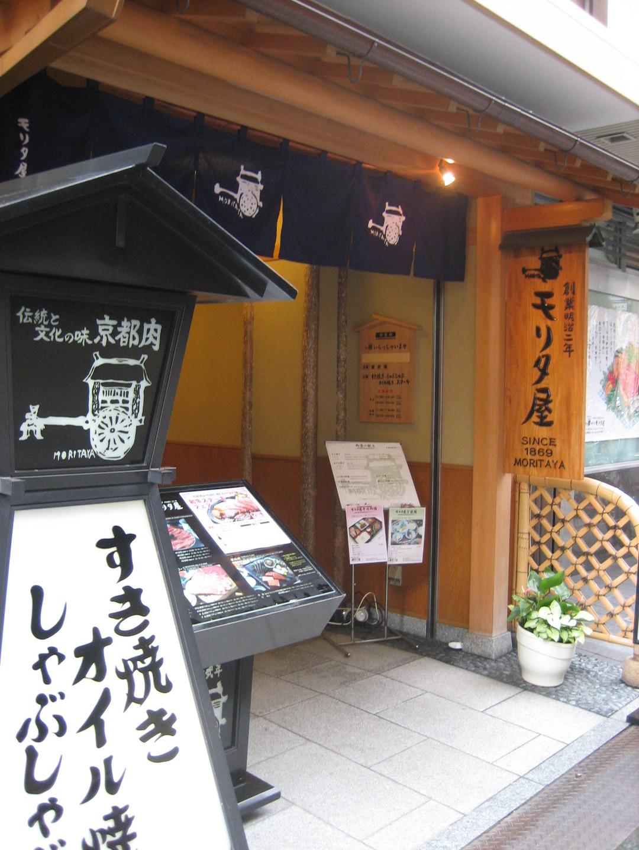 モリタ屋 四条猪熊本店