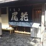 尾花 - 門構え13/2/7