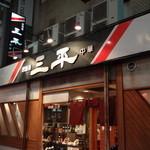 居酒屋 三平 - 品川駅港南口正面の路地