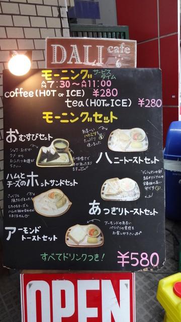 cafe DALI - モーニングセット
