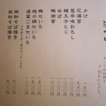 一東菴 - 温かい蕎麦メニュー