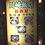 川崎飯店 - 「韓国風中華料理」その実態は?