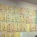 川崎飯店 -
