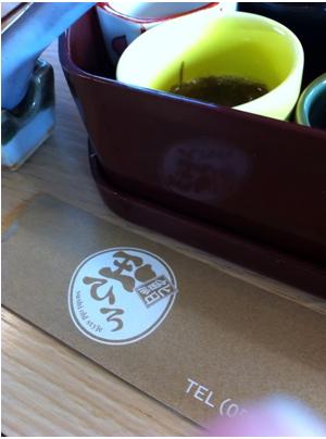 玉ひろ寿司