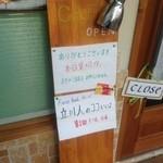 ヴォーノミイナ加藤 - 2013.2.8. 本日、貸切っ!