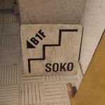 SOKO -