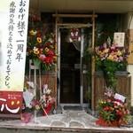 華心 - 2013年1月11日、1周年祭をやっていました!たくさんのお花かわ送られていて、ステキでした!