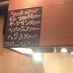 ステーキてっぺい×六本木Buff - 店内の黒板