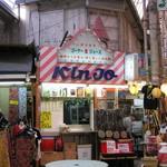 パーラーKINJO - お店です。