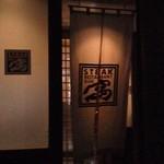 寓 - お店への入口