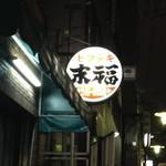 末福 - ビフテキって書かれると、ちょっと構えますよねぇ。でも、気楽なお店です。