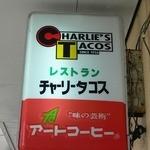 チャーリー多幸寿 - お店の看板