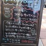パーカーハウス -