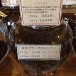 コーヒ豆 琥珀 - 購入した豆