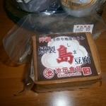 17223152 - 燻製 島豆腐(280円)