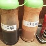たむたむ - カレー風味のソース&みそソース