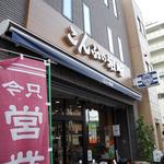 こんぶの岩崎 -