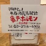 亀戸ホルモン - 広告。