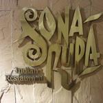 インド料理 ショナ・ルパ - 出入り口のそばにあるお店の名前。