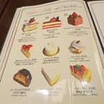 66DINING 六本木六丁目食堂 - ケーキ・メニュー