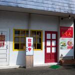 チャイナ食堂かしん - 「かしん」さんの外観。赤い扉が入口です。