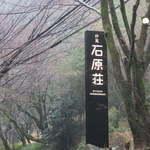 17231889 - 道路沿い看板