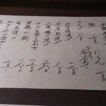 17232823 - 本日のメニュー2013/2/7