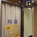 阿蘇 - 交通会館の地下1階