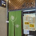 阿蘇 - 交通会館の地下1階。裏側にも入口あり。