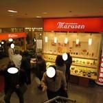 マルセン - お客さんは多いのに・・・