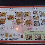 17239157 - 麺類・ご飯類