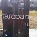 タロパン - 看板