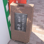 らーめん・手のし餃子 池之端 松島 - 不忍通り沿いのこのサインを目印にして。