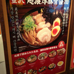 神仙 - 券売機横のメニュー板